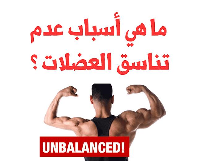 ما هي أسباب عدم تناسق العضلات ؟