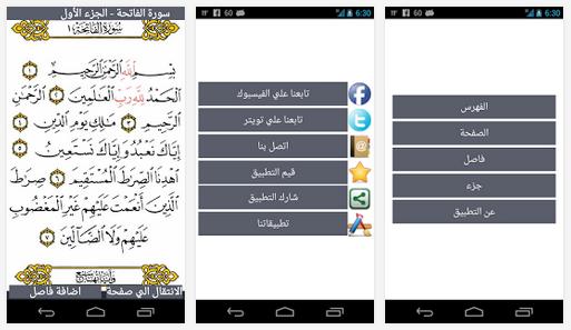 تحميل أفضل تطبيقات القران الكريم الإسلامية للأندرويد APK