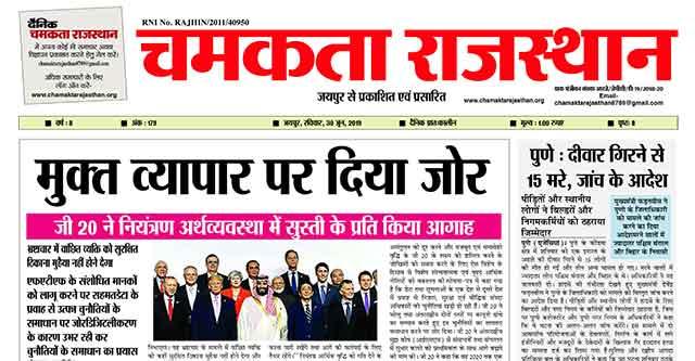दैनिक चमकता राजस्थान 30 जून 2019 ई-न्यूज़ पेपर