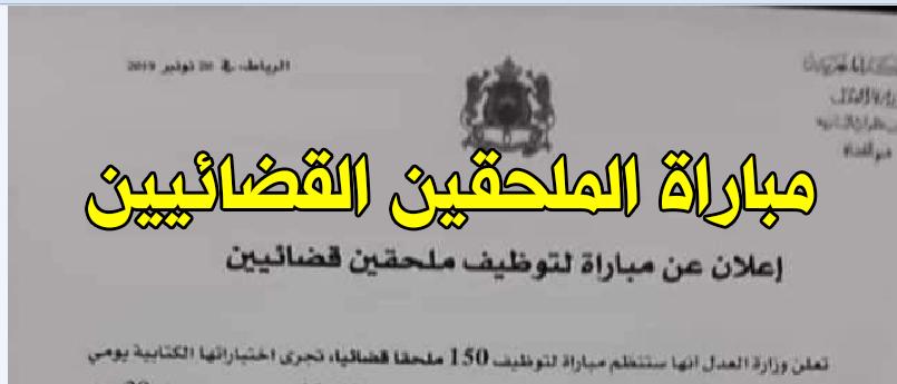 عاجل: الاعلان عن مباراة لتوظيف 150 ملحق قضائي بوزارة العدل - أخر جل لتسجيل هو ...