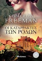 http://www.culture21century.gr/2015/07/kimberley-freeman-book-review.html
