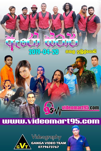 ARROW STAR SAMAGI UDANAYA AT PAHALA IMBULGODA 2019-04-20