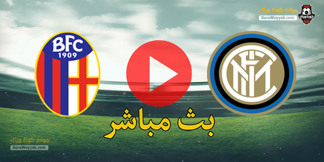 نتيجة مباراة بولونيا وانتر ميلان اليوم 3 ابريل 2021 في الدوري الايطالي