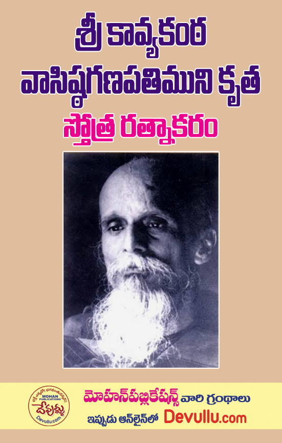 Kavyakantha Ganapati Muni stotra ratnakaram | Ayyala Somayajula Surya Ganapati Sastry | కావ్యకంఠ గణపతి ముని కృత స్తోత్ర రత్నాకరం