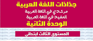 جذاذات اللغة العربية الوحدة الثانية لمرجعي مرشدي والمفيد المستوى الثالث