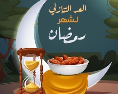 أول أيام شهر رمضان في جميع الدول العربية 2021