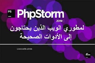 JetBrains PhpStorm 2019 لمطوري الويب الذين يحتاجون إلى الأدوات الصحيحة