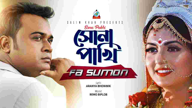 Sona Pakhi Lyrics ( সোনা পাখি  ) | F A Sumon