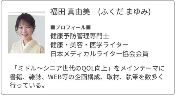 福田真由美様プロフィール