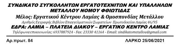 ΣΥΝΔΙΚΑΤΟ ΜΕΤΑΛΛΟΥ - ΔΕΛΤΙΟ ΤΥΠΟΥ - ΕΥΡΕΙΑ ΚΟΙΝΟΠΟΙΗΣΗ