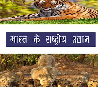 List of National Park of India in Hindi