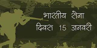 भारतीय सेना दिवस 15 जनवरी