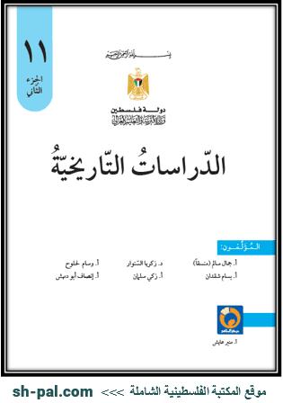 كتاب الدراسات التاريخية للصف الحادي عشر الفصل الثاني 2019 - 2020