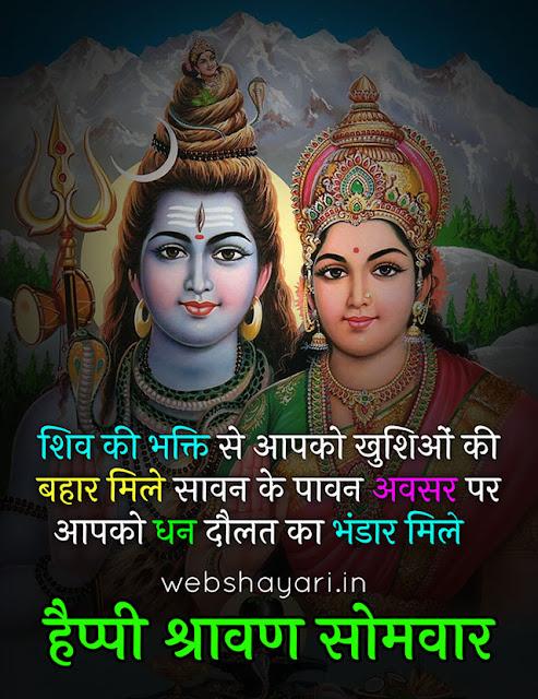 shiv ji ki shayari status hindi image sawan somwar photo wishes pics for mobile phone