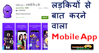 ladkiyon-se-baat-karne-wala-apps