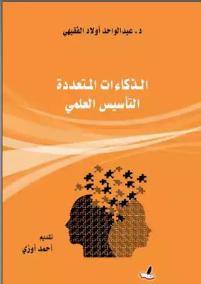 كتاب الذكاءات المتعددة pdf
