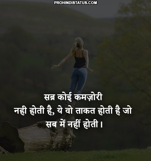 Best Positive Thoughts In Hindi For Students   पॉजिटिव थॉट्स