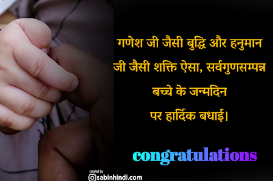 New Born Baby Wishes in hindi, New Born Baby quotes in hindi
