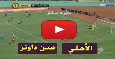 يلا كورة مشاهدة مباراة الأهلي وصن داونز بث مباشرإياب ربع نهائي دوري ابطال افريقيا
