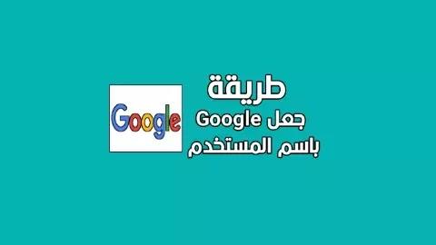 طريقة جعل جوجل باسم المستخدم
