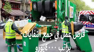 فرص عمل في جمع النفايات والقمامه براتب يتراوح بين 3600الى 4000يورو