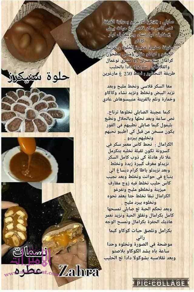 حلوة سنيكرز بدون طهي محشوة و مغلفة بالشوكولا ذوقها رائع - ام وليد