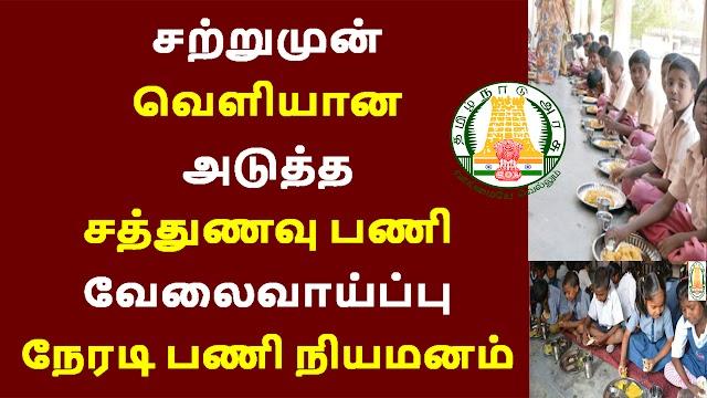 சற்றுமுன் வெளியான அடுத்த சத்துணவு பணி வேலைவாய்ப்பு 2021 நேரடி பணி நியமனம் | Tamilnadu Govt Jobs 2021