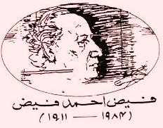 Faiz Ahamd Faiz hum dekhenge lyrics Best Poetry