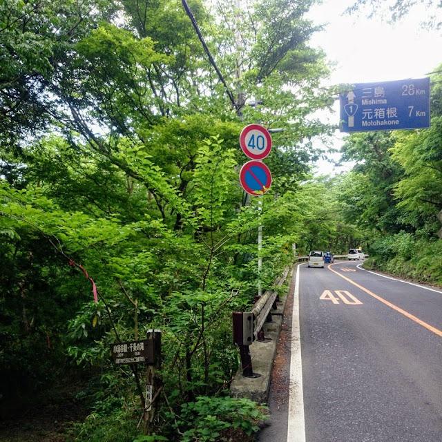 東海道 国道1号 千条の滝入口