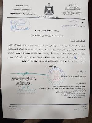 بالوثيقة : رفع كتاب تثبيت المحاضرين المجانيين في محافظة بابل إلى مكتب الأمين العام لمجلس الوزراء؟