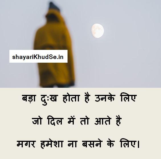 dukh shayari images download, dukh shayari images collection
