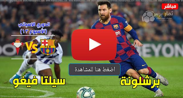 مشاهدة مباراة برشلونة وسيلتا فيجو اليوم السبت 9 / 11 / 2019 والقنوات الناقلة + التشكيل بالدوري الإسباني