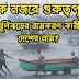 বিভিন্ন ঘূর্ণিঝড় ও নামকরণকারী দেশের তালিকা PDF Downloaded - List of Cyclone Names in Bengali | Wbp | Kp