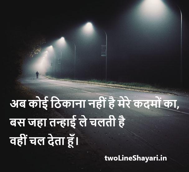 Tanhai shayari Image, Tanhai shayari Dp