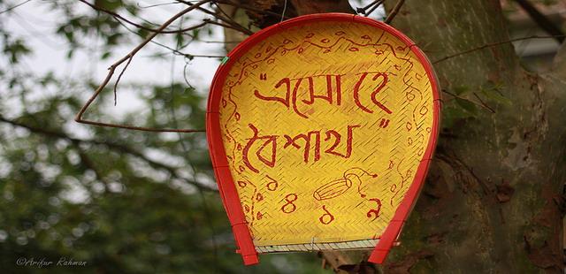 Boishakhi SMS 1424