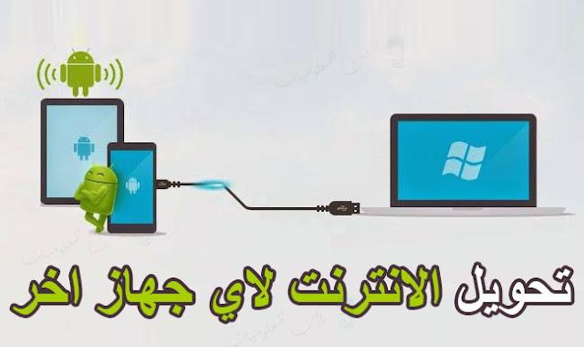 طريقة تحويل هاتف الاندرويد الى مودم لتشغيل الانترنت على الكمبيوتر