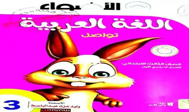كتاب الاضواء فى اللغة العربية للصف الثالث الابتدائى الترم الاول 2022
