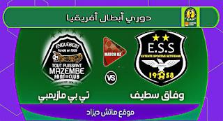 مشاهدة مباراة وفاق سطيف و تي بي مازيمبي بث مباشر 05-05-2018