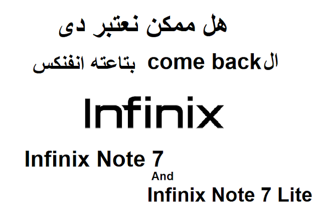 Infinix Note 7 و Infinix Note 7 Lite