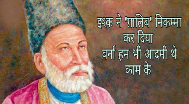 Mirza Ghalib Shayari-मिर्ज़ा ग़ालिब की शेरो-शायरी