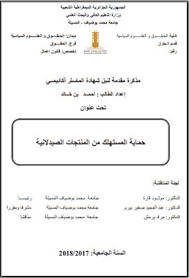 مذكرة ماستر: حماية المستهلك من المنتجات الصيدلانية PDF