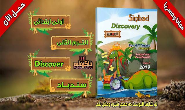 تحميل كتاب سندباد منهج Discover اولي ابتدائي الترم الثاني 2020 (حصريا)