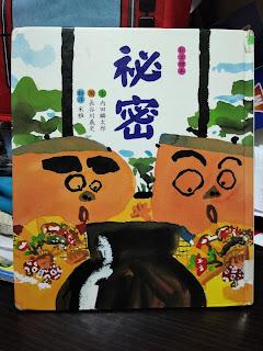 長谷川義史 - 秘密