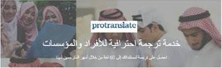 ترجمه المقالات والمستندات اسهل الان مع خبراء ترجمه بروترانسليت