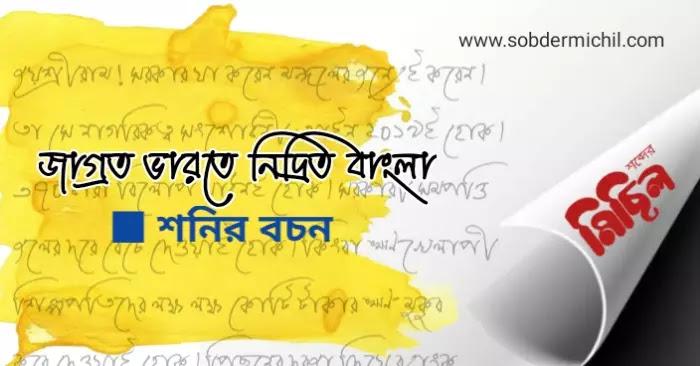 শনির বচন | জাগ্রত ভারতে নিদ্রিত বাংলা
