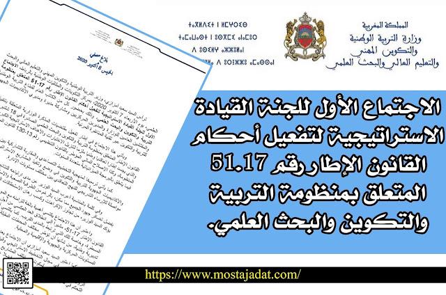 الاجتماع الأول للجنة القيادة الاستراتيجية لتفعيل أحكام القانون الإطار رقم 51.17 المتعلق بمنظومة التربية والتكوين والبحث العلمي.