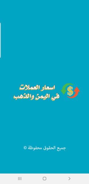 اسعار الصرف  في اليمن والذهب