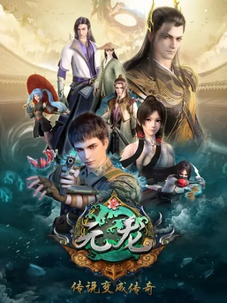 "Chinese Anime 2020 ""Yuan Long"""