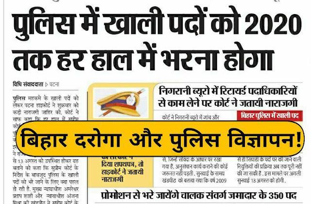Bihar Police 2019 Vacancies