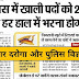 Bihar Police 2019 Recruitment : Sub Inspector 4586 Posts & Police 22655 Posts